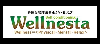 Wellnesta|身近な管理栄養士がいるお店